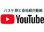 バスケ部動画